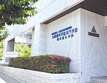 兵庫歯科衛生士学院