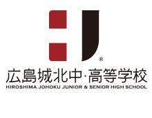 広島城北中・高等学校