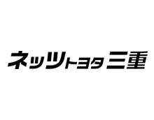 ネッツトヨタ三重株式会社