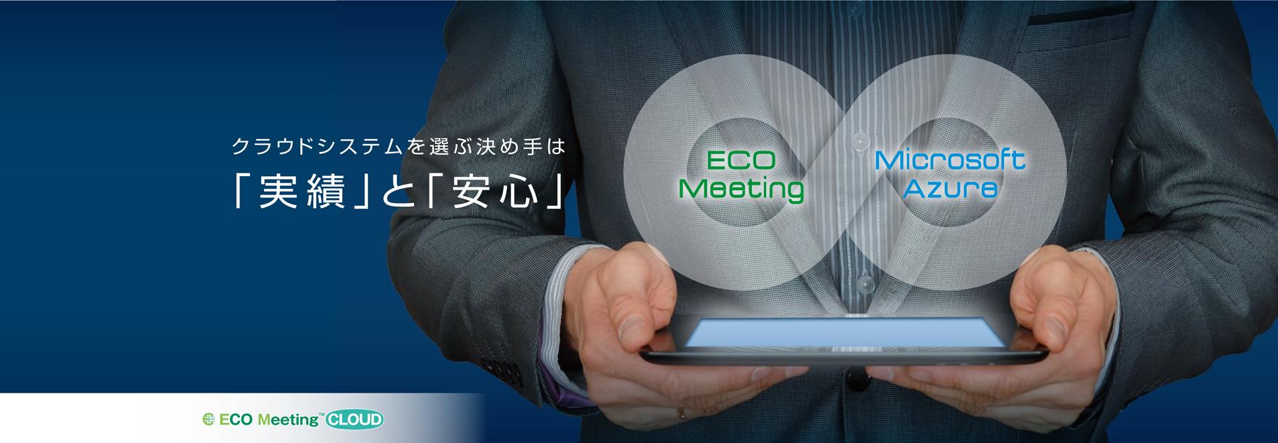 ECO Meeting クラウド